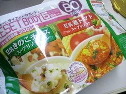 hukuro2012012514200001.jpg